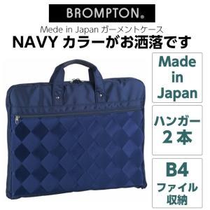 ガーメントバッグ メンズ/BROMPTON ガーメントケース/13070/男性 ハンガーケース 衣装|kabanya
