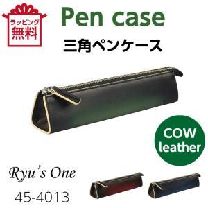 高級 ペンケース メンズ 革 レザー おしゃれ 筆箱 男性 Ryu's One リューズワン GGシリーズ ペンポーチ 15-4013|kabanya