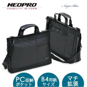 ビジネスバッグ ネオプロ/NEOPRO ブルーシリーズ 2WAYブリーフケース /2-010/ブリーフケース ビジネス メンズ 丈夫|kabanya