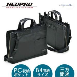 ビジネスバッグ ネオプロ/NEOPRO ブルーシリーズ 3ルームタイプ 2WAYブリーフケース /2-011/ブリーフケース ビジネス メンズ ブラック|kabanya