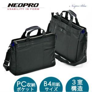 ビジネスバッグ メンズ/NEOPRO BLUE ネオプロ ブルーシリーズ 2WAY ブリーフケース 3ルームタイプ/2-012/pc収納 人気 ビジネスバック|kabanya