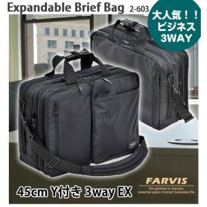 FARVIS WIDE(ファービス ワイド) 45cm Y付き EX エクスパンダブル 3WAY ブリーフケース PC対応 ビジネスリュック/2-603 kabanya