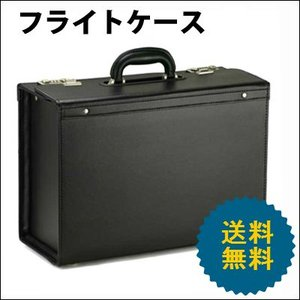 フライトケース パイロットケース 46センチ B4ファイル収納 アタッシュケース ビジネスバッグ 20028/A4 ツールボックス 大型 おしゃれ ハード 人気 出張|kabanya