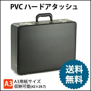 ハード アタッシュケース PVC 21211/ツールボックス おしゃれ A4 A3 ダイヤル錠 アタッシェケース パイロットケース フライトケース ビジネスバッグ アタッシュ|kabanya
