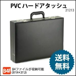 アタッシュケース ハード/PVCハードアタッシュケース B4ファイル収納OK!ダイヤル錠付 21213/パイロットケース フライトケース ツールボックス おしゃれ|kabanya
