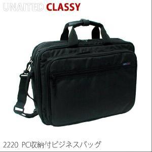 ビジネスバッグ 3way UNITED CLASSY 3WAYバッグ ビジネスリュック PC収納OK/2220 ブリーフバッグ ブリーフバック ビジネスバック 大容量 出張 通勤用 メンズ|kabanya