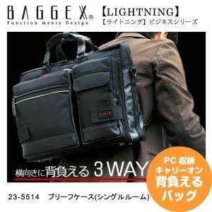 BAGGEX LIGHTNING バジェックス ライトニング 3WAY ブリーフケース(シングルタイプ) ビジネスリュック /23-5514|kabanya