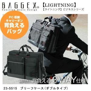 ビジネスバッグ 3way BAGGEX LIGHTNING バジェックス ライトニング 3WAY ブリーフケース(ダブルタイプ) ビジネスリュック /23-5515 ビジネスバック メンズ|kabanya