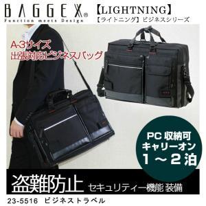 ビジネスバッグ 大容量 BAGGEX LIGHTNING バジェックス ライトニング 盗難防止機能付き A3サイズ ブリーフケース(出張対応タイプ) /23-5516 ビジネスバック|kabanya