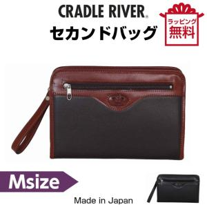 セカンドバッグ メンズ 日本製 CRADLE RIVER セカンドバッグ 26cm 25619 集金バッグ 集金袋 集金カバン 集金かばん 銀行かばん 父の日|kabanya