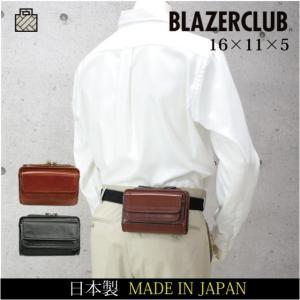 BLAZER CLUB ブレザークラブ ベルトポーチ 16cm/25642/日本製 ポーチ メンズ おしゃれ 父の日 プレゼント|kabanya