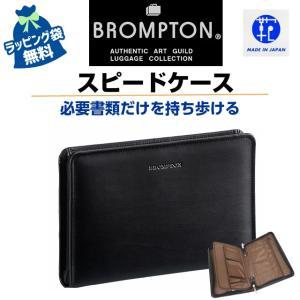 セカンドバッグ 日本製 メンズ 50代 豊岡 書類入れ スピードケース BROMPTON 合皮スピード型メンズ用セカンドバッグ 25731|kabanya