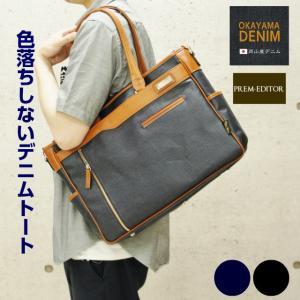 ビジネスバッグ おしゃれ/PREM-EDITOR プレムエディター コーティングデニムトート/2771/日本製 2way|kabanya