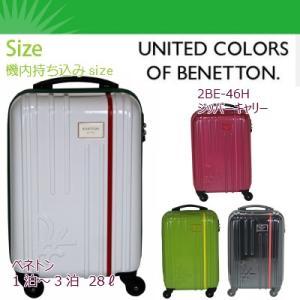 スーツケース 機内持ち込み/BENETTON ベネトン ジッパー キャリーバッグ S 約28L /2be6-46h/キャリーバック 小型 1泊 2泊 おしゃれ ハード キャリーケース kabanya