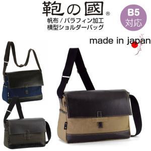メンズ斜めがけバッグ/鞄の國 横型ショルダーバッグ/33637/斜め掛け 旅行|kabanya