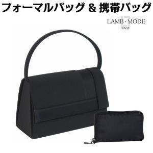フォーマルバッグ 黒 葬式 葬儀 大きめ 50代 40代 30代 サブバッグ付き 卒業式 入学式 MODE フォーマルバック &携帯バッグ 2点セット 36591|kabanya