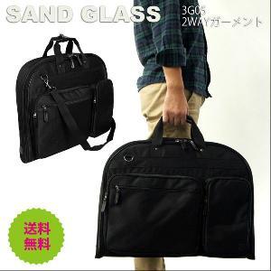 ガーメントバッグ ショルダー/SAND GLASS サンドグラス 2〜3泊対応 2WAY ガーメントバック 3g05/ガーメントケース スーツ入れ スーツバッグ 衣装用バッグ|kabanya