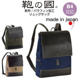 リュック メンズ おしゃれ 大人/鞄の國 リュックサック/42526/レディース 帆布|kabanya