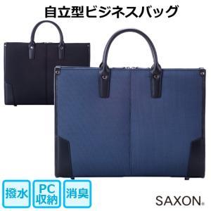 ビジネスバッグ メンズ ナイロン 30代 40代 50代 通勤 バッグ 自立 黒 紺 無地 SAXON サクソン スタンド ビジネスバック 5218|kabanya