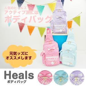 ボディバッグ キッズ 女の子/Heals ヒールズ ボディバ...