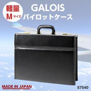 パイロットケース フライトケース ビジネスバッグ/GALOIS パイロットケース Mサイズ/57540/日本製|kabanya