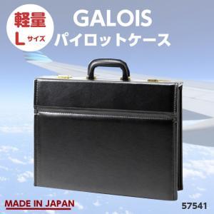 パイロットケース フライトケース ビジネスバッグ/GALOIS パイロットケース Lサイズ/57541/日本製|kabanya