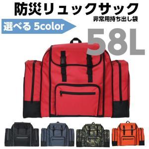 リュック 防災 大型/オリジナル 防災リュック/60001/...
