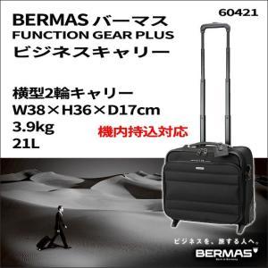 キャリーバッグ/バーマス BERMAS ファンクションギア PLUS ソフト キャリーケース 21L/60421/スーツケース ビジネスキャリー メンズ kabanya