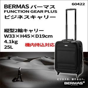 キャリーバッグ/バーマス BERMAS ファンクションギア シリーズ ソフト キャリーケース 25L 機内持込みOK/60422/スーツケース メンズ kabanya