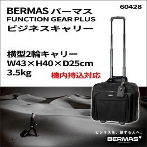 キャリーバッグ/バーマス BERMAS ファンクションギア シリーズ キャリーケース/60428/横型 ビジネス メンズ kabanya