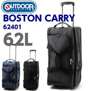 ボストンバッグ/OUTDOOR PRODUCTS アウトドアプロダクツ ボストンキャリー 62L /62401/アウトドア ボストンキャリーバック 旅行 修学旅行 kabanya