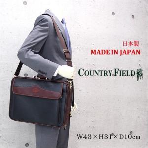 日本製 6335 Country Field(カントリーフィールド) 合皮 ソフトアタッシュケース B4ファイル対応 W43cm/アタッシュケース ソフト メンズ ビジネスバッグ 出張|kabanya