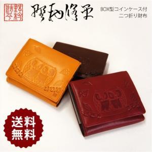 野村修平/二つ折り財布 なかよしふくろう シリーズ Box型小銭入れ付 [65601]レディース 牛革 金運 kabanya