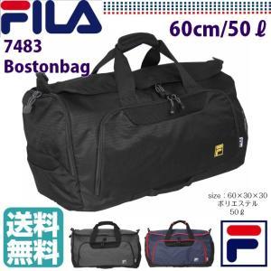 ボストンバッグ 旅行/FILA フィラ リムシリーズ 2wayボストンバッグ 50L 60cm/7483/ボストンバック 修学旅行 2泊 3泊 林間学校 スポーツ バッグ おしゃれ メンズ|kabanya