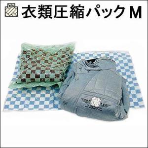 衣類圧縮パック 「ノンバルキーM」(大小各1枚) /75-9...