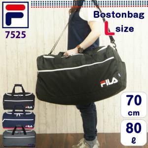 修学旅行 ボストンバッグ 林間学校/FILA フィラ ヘヴンズシリーズ 2wayボストンバッグ 80L/7525/ボストンバック 5泊 大容量 大型|kabanya