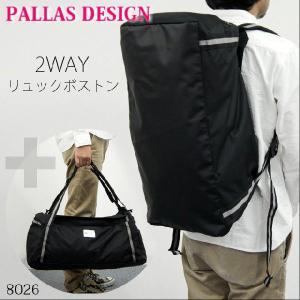 ボストンバッグ 旅行/PALLAS DESIGN パラス デザイン 2WAYリュックボストンバッグ 軽量 /8026/大容量 修学旅行 ダッフルバッグ キッズ用 メンズ レディース|kabanya