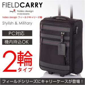 ソフト キャリーバッグ/HIDEO WAKAMATSU  ヒデオワカマツ フィールドキャリー 2輪 25リットル 機内持ち込み Sサイズ/85-76111/スーツケース キャリーバッグ|kabanya