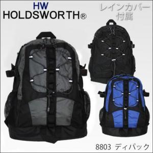 HOLDS WORTH レインカバー付 デイバック/8803/デイパック リュック サック 撥水 男女兼用|kabanya