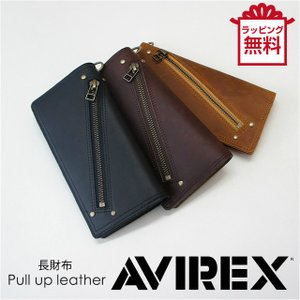 AVIREX(アビレックス)/長財布 SLIFT(スリフト)コレクション 牛革 プルアップレザー avx1704/本革 革 財布 ファスナー 二つ折り 長財布 メンズ 父の日|kabanya