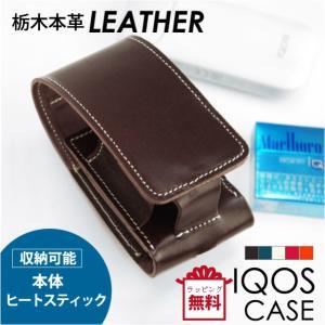 iQOSケース/IQOS アイコス ポーチ/iqos-01/日本製 ポーチ メンズ おしゃれ レザー 専用 父の日 プレゼント|kabanya