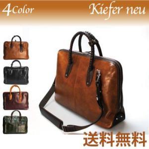 ビジネスバッグ 本革 Kiefer neu(キーファーノイ)Ciao Series(チャオシリーズ) ブリーフケース/kfn1606c ビジネスバック ブリーフバッグ ブリーフケース 牛革|kabanya