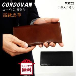 CORDOVAN(コードバン) 二つ折り 長財布(小銭入れなし) 水染め/msc02/ メンズ 男性用 財布 高級  馬革 メンズ 二つ折り財布 父の日 プレゼント|kabanya