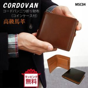 CORDOVAN(コードバン) 二つ折り 財布(小銭入れ付き) 水染め/msc04/ メンズ 男性用 財布 高級  馬革 メンズ 二つ折り財布 父の日 プレゼント|kabanya