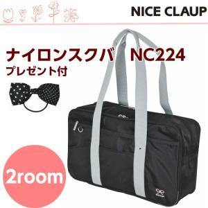 スクールバッグ ナイロン/NICE CLAUP ナイスクラップ/nc224/スクールバック 2ルーム|kabanya