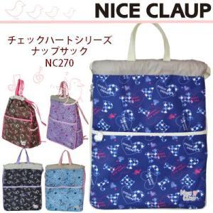 ナップサック 小学校 ナイロン/NICE CLAUP ナイスクラップ チェックハートシリーズ/nc270|kabanya