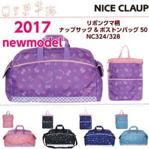 修学旅行 バッグ 女子/NICE CLUAP ナイスクラップ リボンクマ柄 ボストンバッグ55cm ナップサックセット/nc324-nc328|kabanya