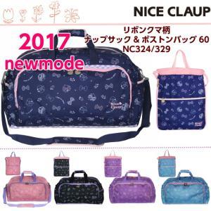 修学旅行 バッグ 女子/NICE CLUAP ナイスクラップ リボンクマ柄 ボストンバッグ60cm ナップサックセット/nc324-nc329|kabanya