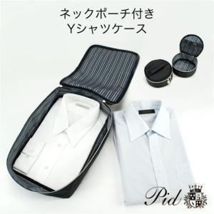 ガーメントバッグ/PID(ピー・アイ・ディー)Yシャツガーメントケース ネックポーチ付き/pak102/ガーメント ハンガーケース メンズ ガーメントバック ストライプ|kabanya