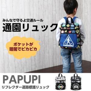 通園 リュック 男の子/PAPUPI リフレクター 道路標識 リュックサック S/pdh-610/小さめ かっこいい|kabanya